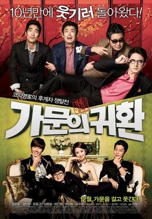 Marrying the Mafia 5: Return of the Family - South Korean Movie Poster (thumbnail)