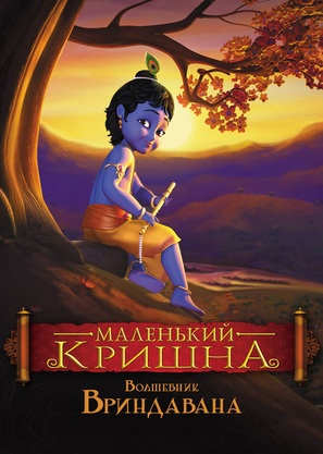 """Little Krishna"" - Russian Movie Cover (thumbnail)"