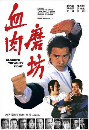 Xue rou mo fang - Hong Kong Movie Poster (thumbnail)