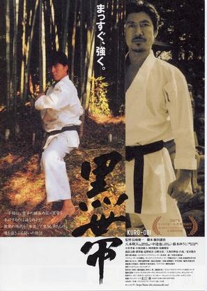 Kuro-obi - Japanese Movie Poster (thumbnail)