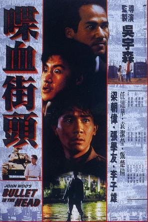 Die xue jie tou - Hong Kong Movie Poster (thumbnail)
