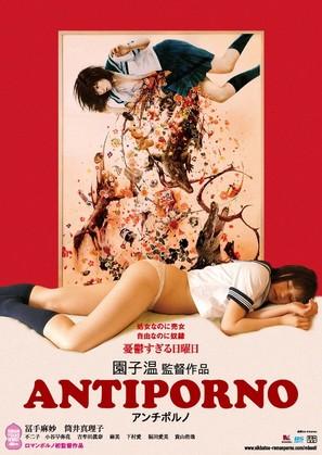 Anchiporuno - Japanese Movie Poster (thumbnail)