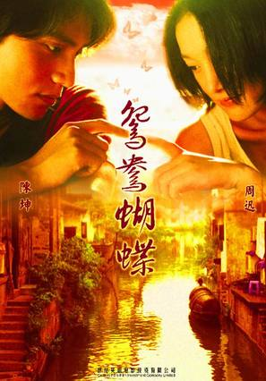 Yuan yang hu die