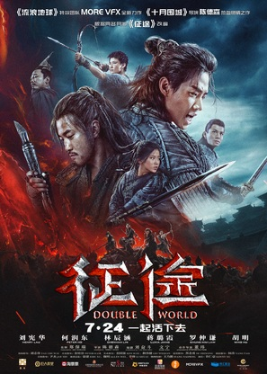 Double World - Chinese Movie Poster (thumbnail)