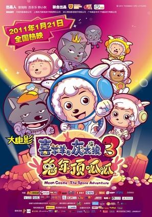 Xi Yang Yang Yu Hui Tai Lang Zhi Tu Nian Ding Gua Gua - Chinese Movie Poster (thumbnail)