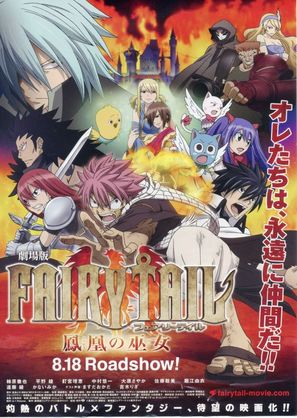 Fairy Tail - Japanese Movie Poster (thumbnail)