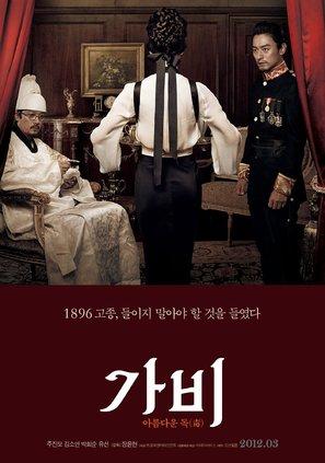 Ga-bi - South Korean Movie Poster (thumbnail)