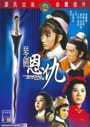 Qin jian en chou - Hong Kong Movie Cover (thumbnail)