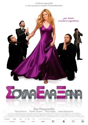 Soula Ela Xana - Greek Movie Poster (thumbnail)