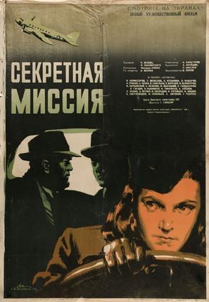 Sekretnaya missiya - Soviet Movie Poster (thumbnail)