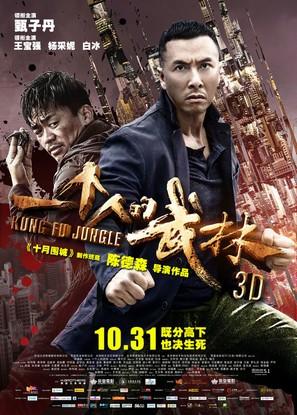 Yat ku chan dik mou lam - Chinese Movie Poster (thumbnail)