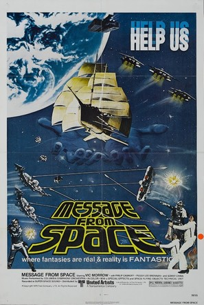 Message from Space - Movie Poster (thumbnail)