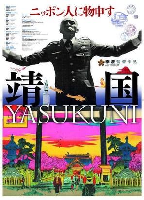 Yasukuni - Japanese poster (thumbnail)