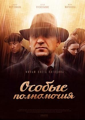 """Krik sovy"" - Russian Movie Poster (thumbnail)"