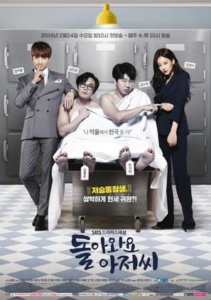 """""""Dolawayo Ajjeossi"""" - South Korean Movie Poster (thumbnail)"""