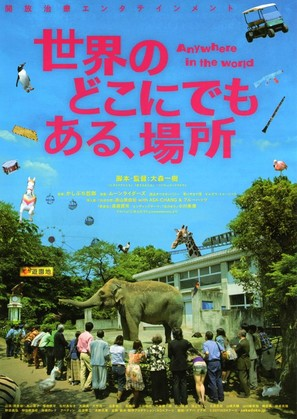 Sekai no dokonidemo aru basho - Japanese Movie Poster (thumbnail)