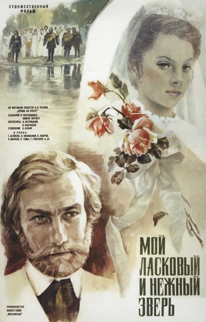 Moy laskovyy i nezhnyy zver - Russian Movie Poster (thumbnail)