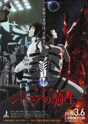 """Sidonia no Kishi"" - Japanese Movie Poster (thumbnail)"