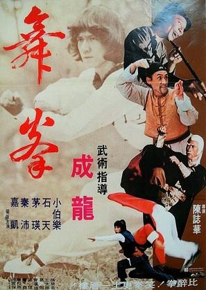 Wu quan - Chinese Movie Poster (thumbnail)