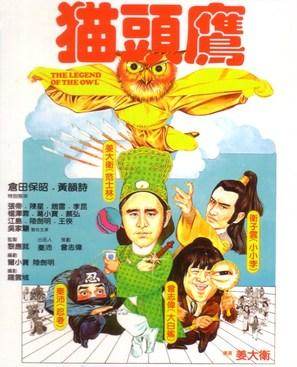Mao tou ying