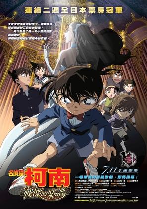 Meitantei Conan: Senritsu no furu sukoa - Taiwanese Movie Poster (thumbnail)