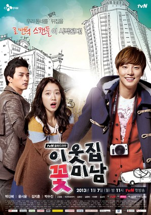 """Flower Boy Next Door"" - South Korean Movie Poster (thumbnail)"