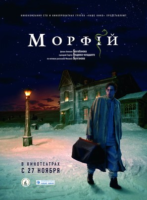 Morfii - Russian Movie Poster (thumbnail)
