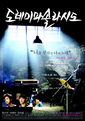 Do Re Mi Fa So La Si Do - South Korean Movie Poster (thumbnail)