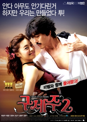 Guseju 2 - South Korean Movie Poster (thumbnail)