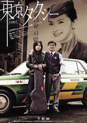 Tokyo Taxi - Japanese Movie Poster (thumbnail)
