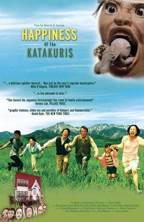 Katakuri-ke no kôfuku - Movie Poster (thumbnail)