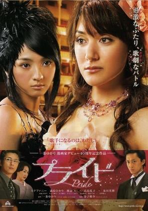 Puraido - Japanese Movie Poster (thumbnail)