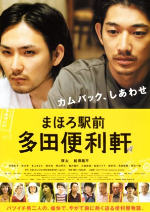 Mahoro ekimae Tada benriken - Japanese Movie Poster (thumbnail)