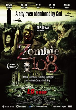 Zombie 108 - Taiwanese Movie Poster (thumbnail)