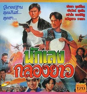Nuk Leng Klong Yao