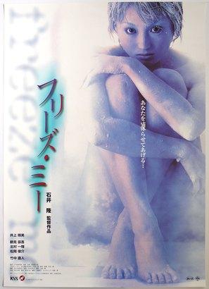 Freeze Me - Japanese Movie Poster (thumbnail)