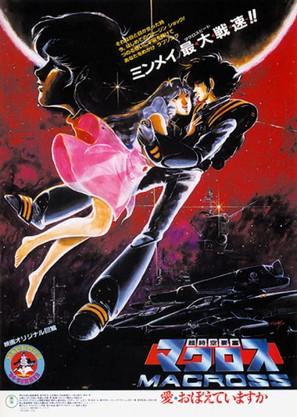 Chôjikû yôsai Macross: Ai oboeteimasuka - Japanese Movie Poster (thumbnail)