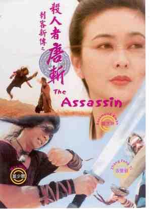 Sha ren zhe tang zhan