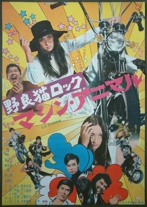 Nora-neko rokku: Mashin animaru - Japanese Movie Poster (thumbnail)