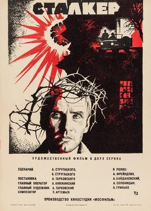 Stalker - Soviet Movie Poster (thumbnail)