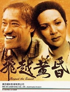 Fei yue huang hun