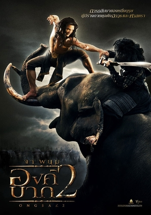 Ong bak 2 - Thai Movie Poster (thumbnail)