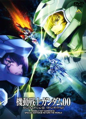 Mobile Suit Gundam 00 Special Edition 3: Return of the World