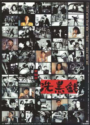 Tiger Cage 2 - Hong Kong Movie Poster (thumbnail)