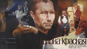 Kalina krasnaya - Russian Movie Poster (thumbnail)