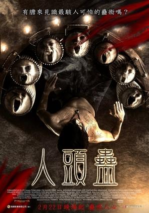 Perng Mang: Glawng phee nang manut - Taiwanese poster (thumbnail)