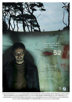 Istoria 52 - Greek Movie Poster (thumbnail)