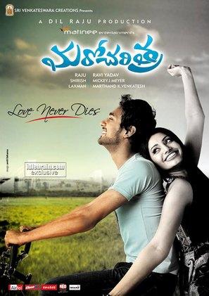 Maro Charitra - Indian Movie Poster (thumbnail)