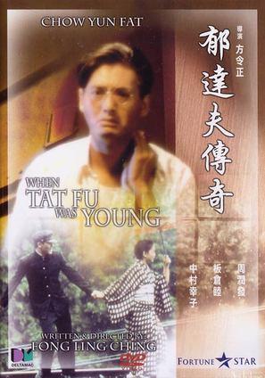 Yu Ta-fu chuan ji