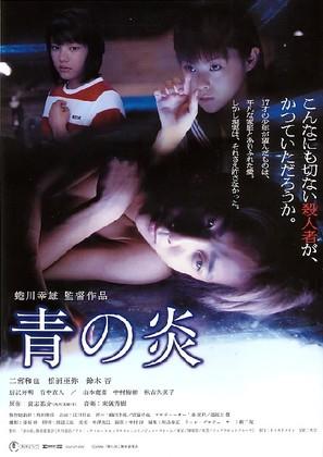 Ao no hono-o - Japanese Movie Poster (thumbnail)